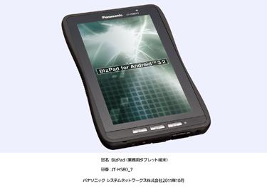 android-Panasonic BizPad