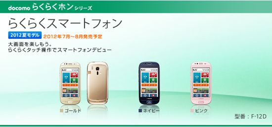 android-らくらくスマートフォン F-12D