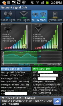 android-Network-Signal-Info