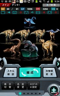 android-恐竜ドミニオン