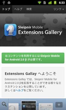 android-Sleipnir