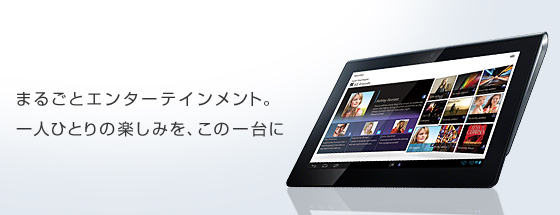android-Sony Tablet