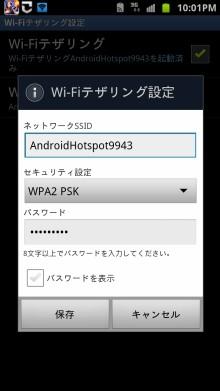 android-テザリングの設定