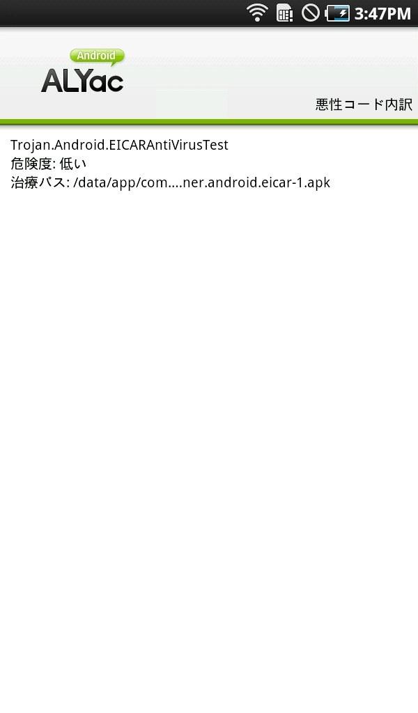 android-無料ウイルス対策・セキュリティアプリ