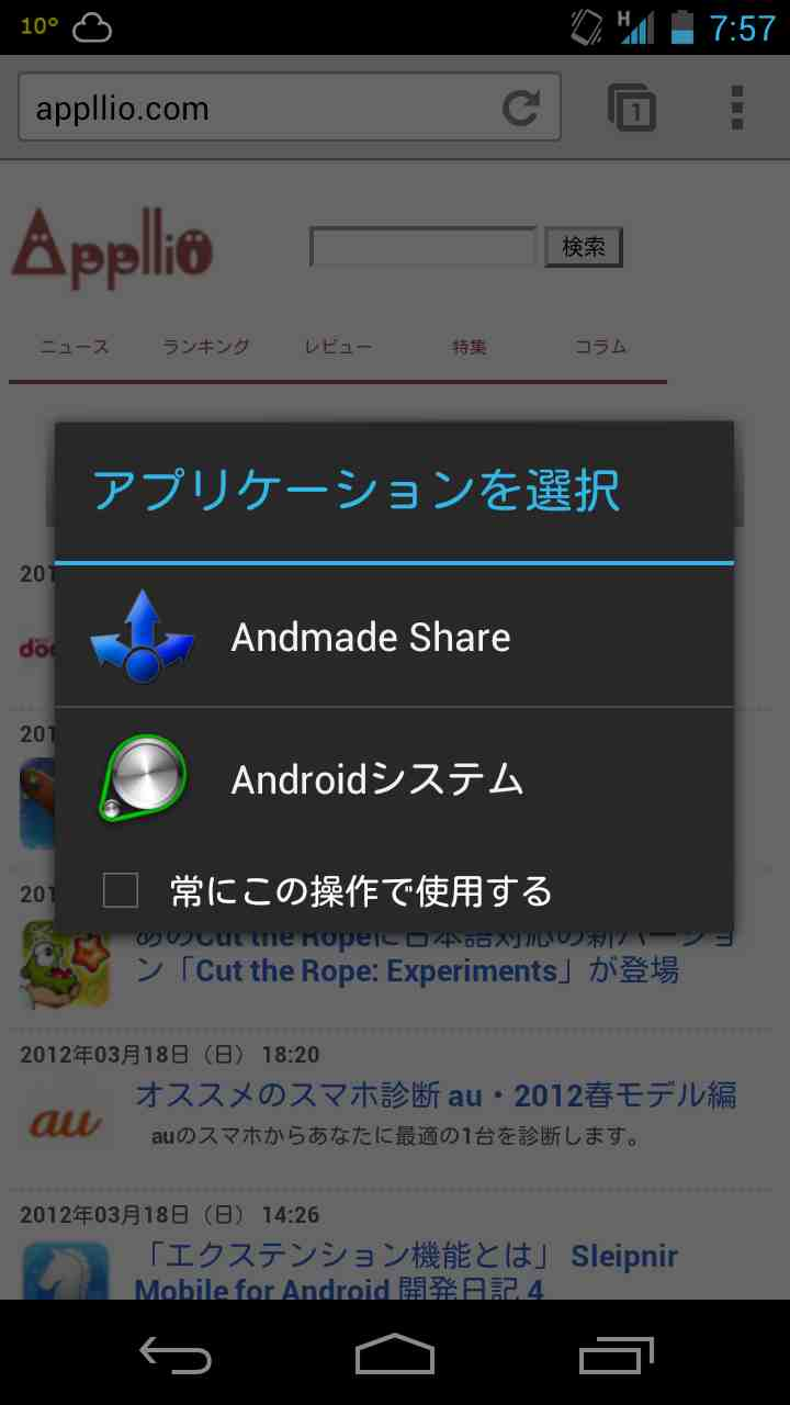 android-Andmade Share