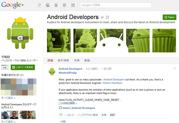 android-developers-googleplus-page