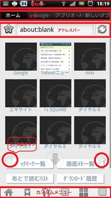 android-angel-browser_008