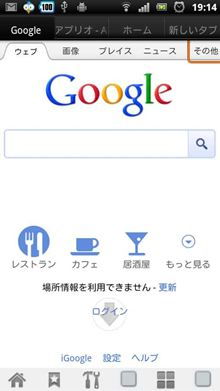 android-angel-browser_009