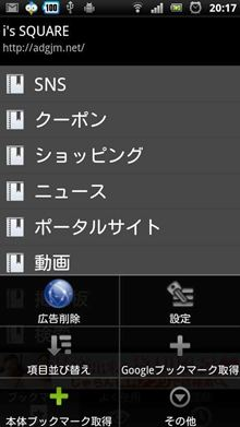 android-angel-browser_014
