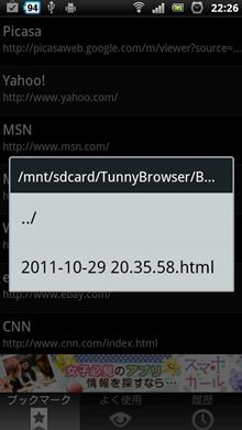 android-angel-browser_015