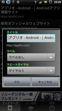 android-angel-browser_016