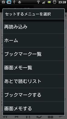 android-angel-browser_017