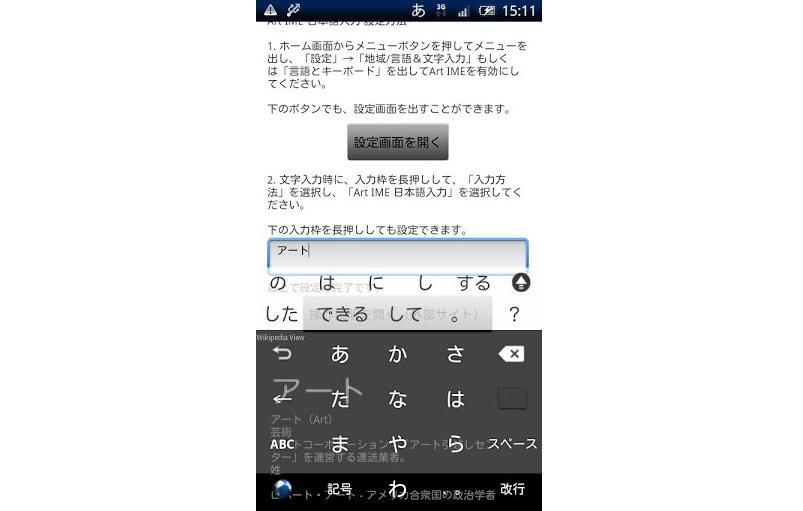ArtIME 日本語入力-Android