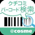 @cosme クチコミバーコード検索