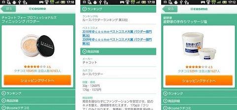 android-@cosmeクチコミバーコード検索