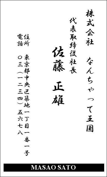 縦書き行書体の名刺