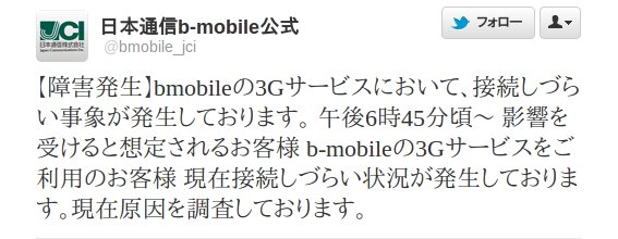 android-bmobile