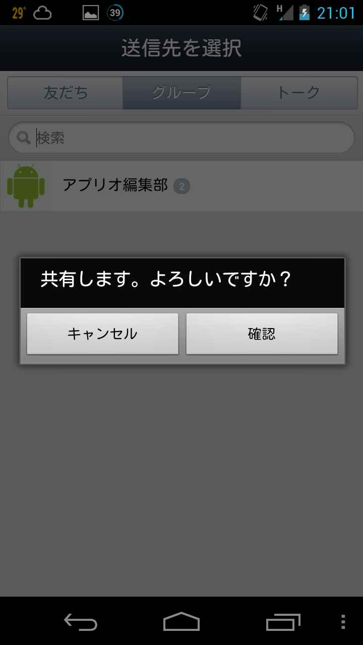 android-ChatPet World