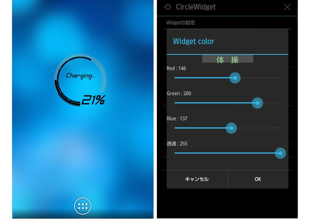 CircleWidget-Android