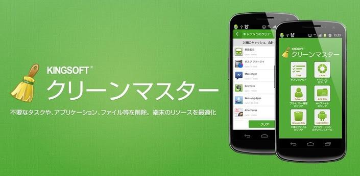 """アプリ「クリーンマスター[タスク/キャッシュ/履歴の削除]」端末のあらゆる""""不要物""""を削除しパフォーマンスを引き出す #Android"""