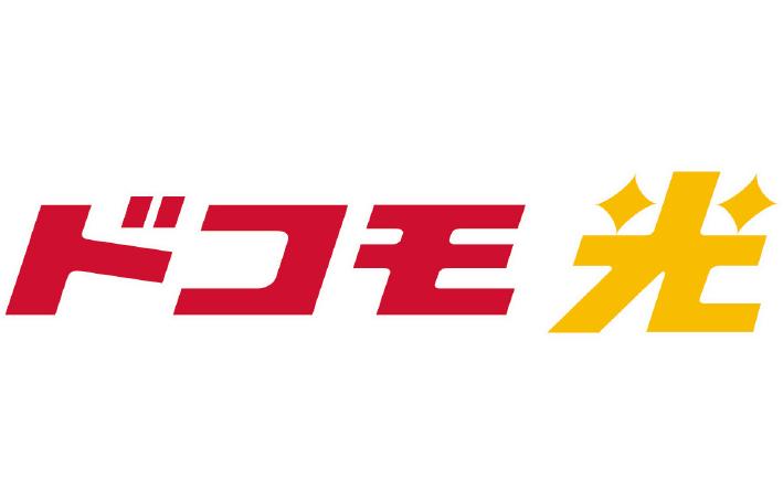 NTTドコモ、光回線とのセット割「ドコモ光」を3月開始 家族で最大3200円割引