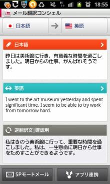 android-アプリランキング