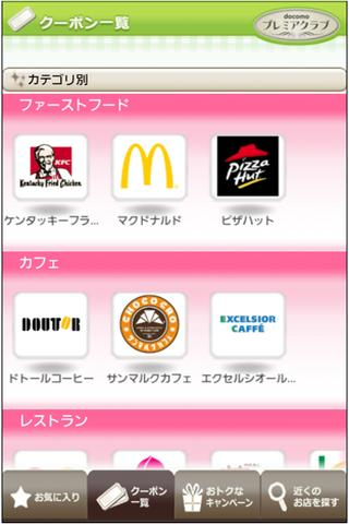 android-docomo-premierclub-coupon