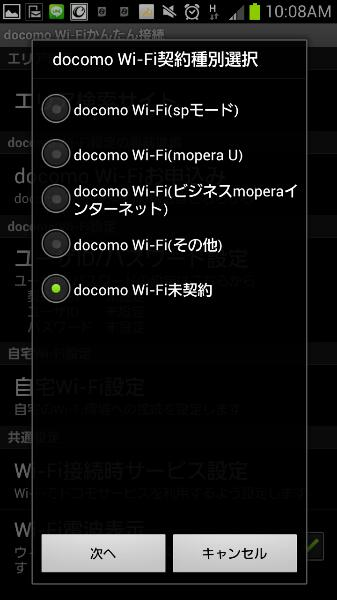 android-docomo-wifi-settings