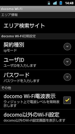 android-ドコモWi-Fi