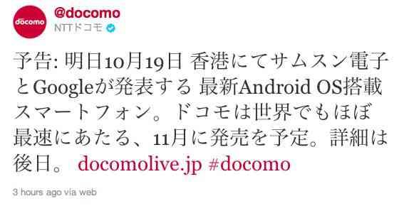 android-docomo_tweet_111018