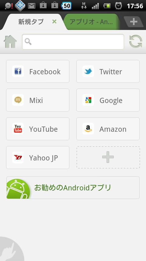 「Dolphin Browser HD」が日本語に対応 | アプリオ