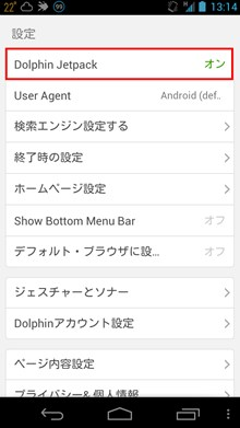android-Dolphin Jetpack