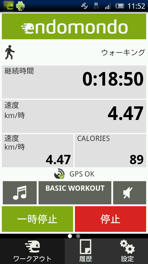 Android-Endomondo-Sports-Tracker