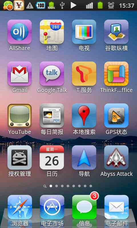 android-espier-launcher
