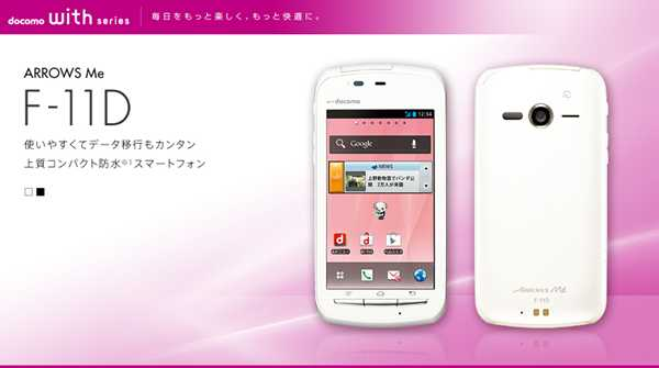android-ドコモのアップデート情報、「ARROWS Me F-11D」と「ELUGA V P-06D」
