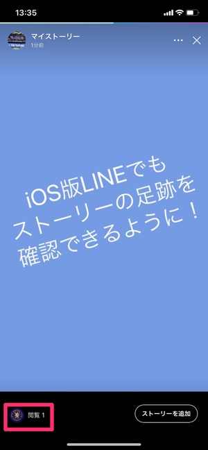 iOS版LINE アップデート ストーリー 足跡