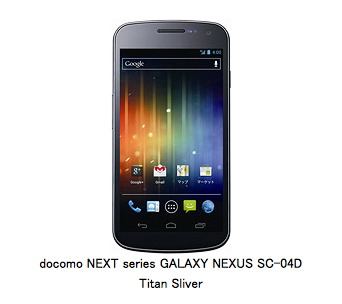 android-GALAXY-NEXUS-SC-04D