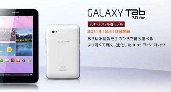android-galaxytab70plus