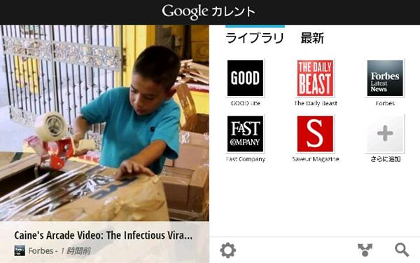 android-google-currents