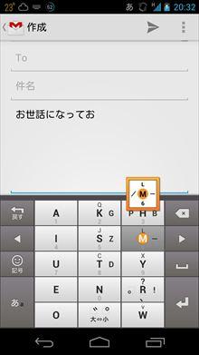 android-Google日本語入力