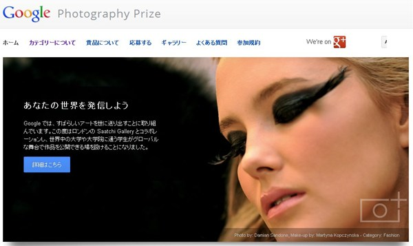 android-google-photography-prize