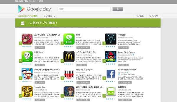 google-play-store-popular-apps