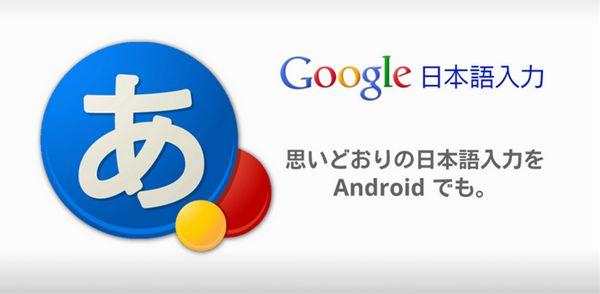 android-google-inputmethod-jp