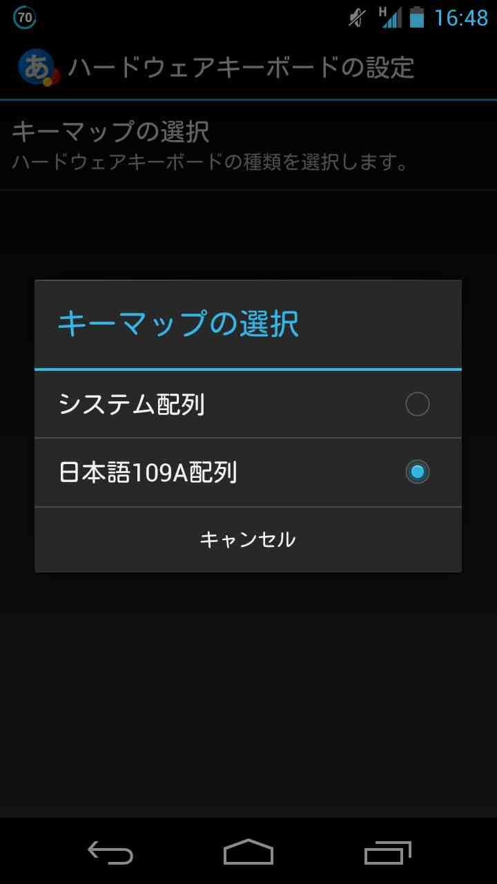 android-Google 日本語入力