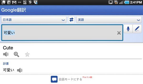 android-Google翻訳結果画面