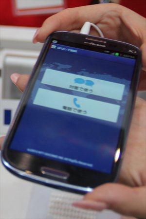 android-はなして翻訳