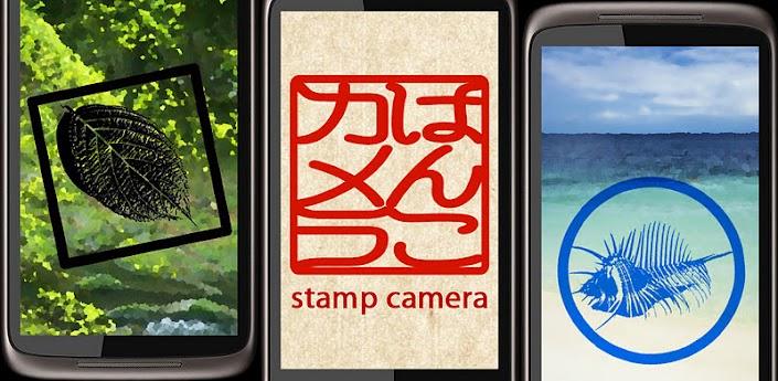 はんこカメラ-Android