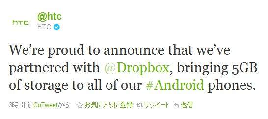 android-htc-tweet-dropbox