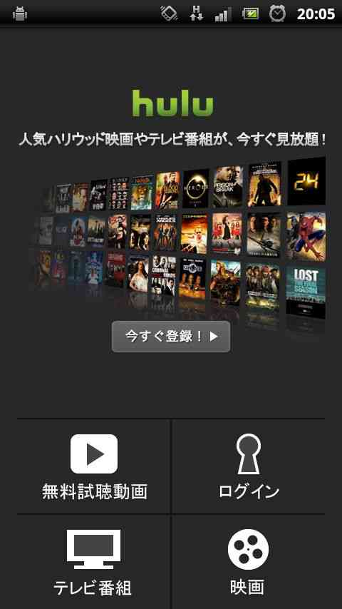 android-hulu