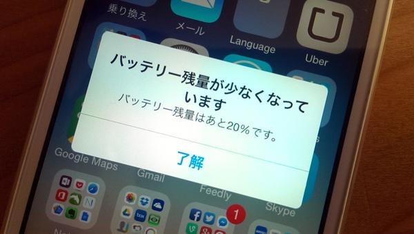 iPhoneのバッテリー消耗が早い時、電池を節約して駆動時間を延ばす14の方法